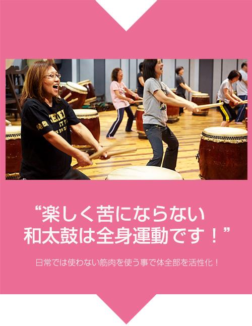 """""""楽しく苦にならない 和太鼓は全身運動です!"""""""